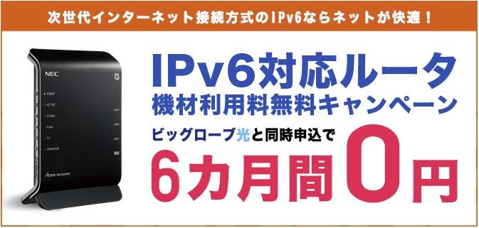ビッグローブ光 Ipv6対応の無線LANルーターレンタルが6ヶ月無料