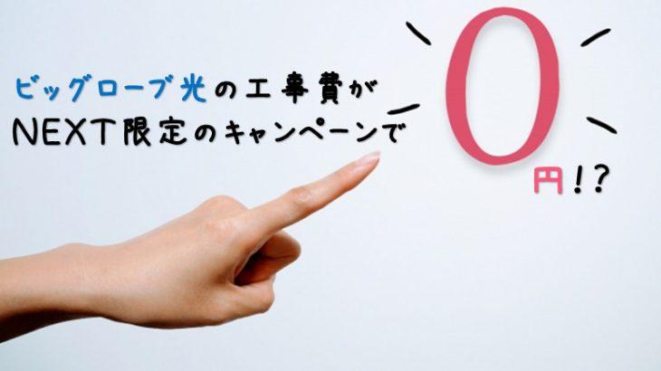 NEXT限定のキャンペーンで、ビッグローブ光の工事費用が実質0円!?