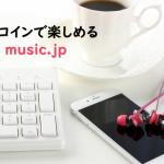 【BIGLOBE】ワンコインで800万点以上のエンタメが楽しめるmusic.jp。