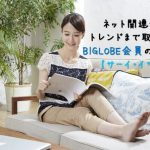 BIGLOBE会員の情報誌「サーイ・イサラ」。今なら1号無料特典実施中!