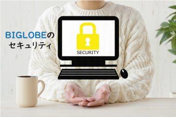 パソコン・スマホをこれ1つで守る!BIGLOBEの「セキュリティセット」