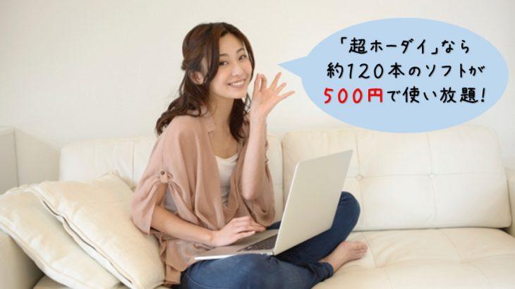 BIGLOBEの「超ホーダイ」は、約120本のソフトが500円で使い放題!