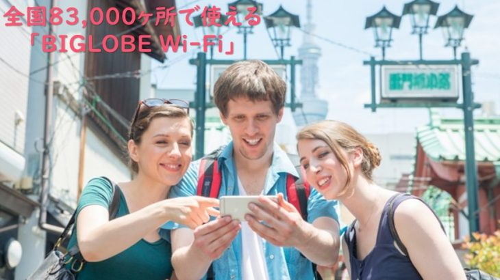 GWのお出かけもにピッタリ!全国83,000スポットで使える「BIGLOBE Wi-Fi」