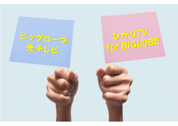 「ビッグローブ光テレビ」と「ひかりTV for BIGLOBE」の違いって何?