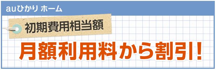 auひかり 工事費無料(ホームタイプ)